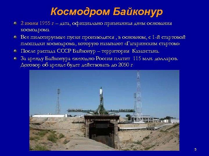 Космодром Байконур 2 июня 1955 г – дата, официально признанная днем основания космодрома Все