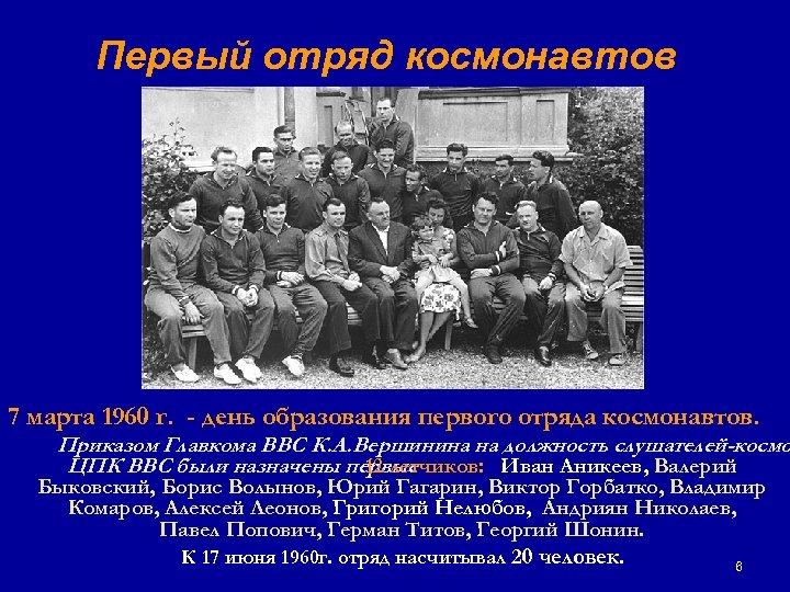 Первый отряд космонавтов 7 марта 1960 г. - день образования первого отряда космонавтов. Приказом
