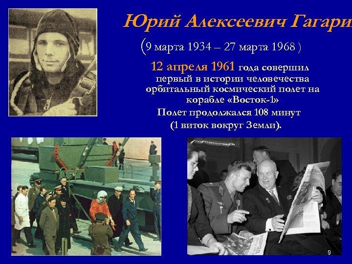 Юрий Алексеевич Гагарин (9 марта 1934 – 27 марта 1968 ) 12 апреля 1961