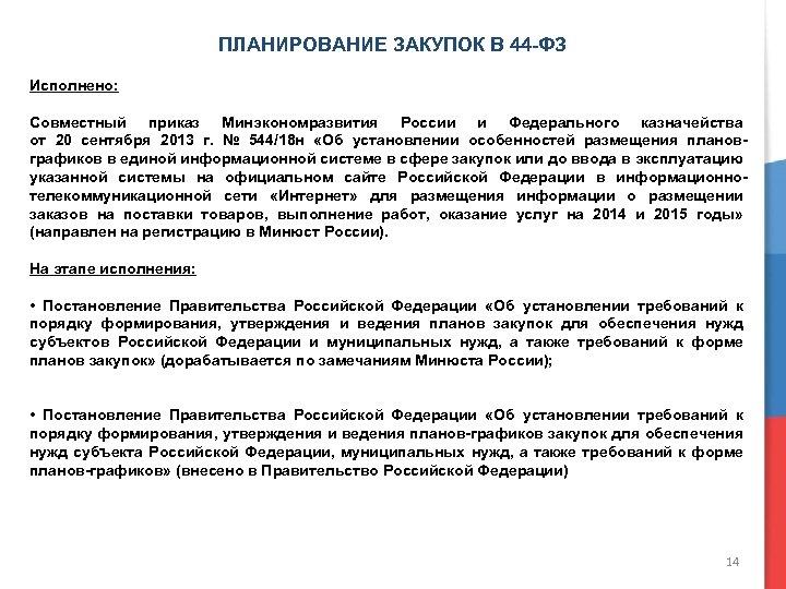 ПЛАНИРОВАНИЕ ЗАКУПОК В 44 -ФЗ Исполнено: Совместный приказ Минэкономразвития России и Федерального казначейства от