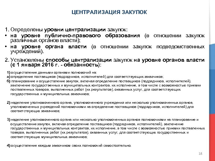 ЦЕНТРАЛИЗАЦИЯ ЗАКУПОК 1. Определены уровни централизации закупок: • на уровне публично-правового образования (в отношении