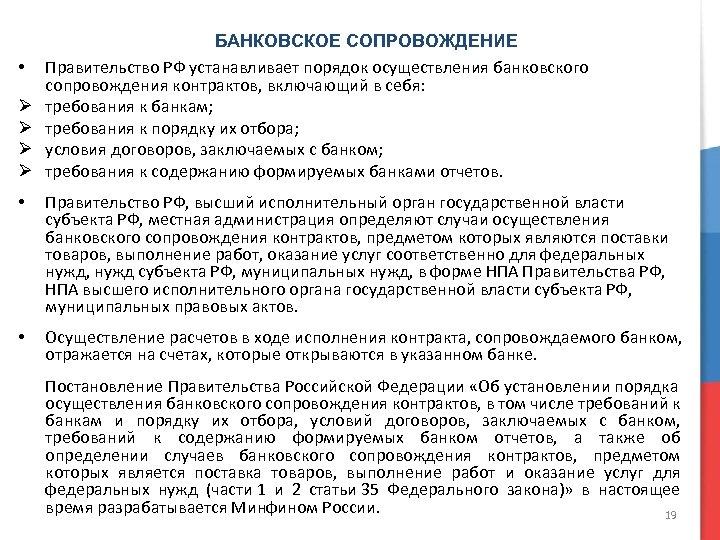 • Ø Ø БАНКОВСКОЕ СОПРОВОЖДЕНИЕ Правительство РФ устанавливает порядок осуществления банковского сопровождения контрактов,
