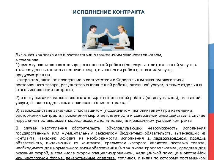 ИСПОЛНЕНИЕ КОНТРАКТА Включает комплекс мер в соответствии с гражданским законодательством, в том числе: 1)приемку