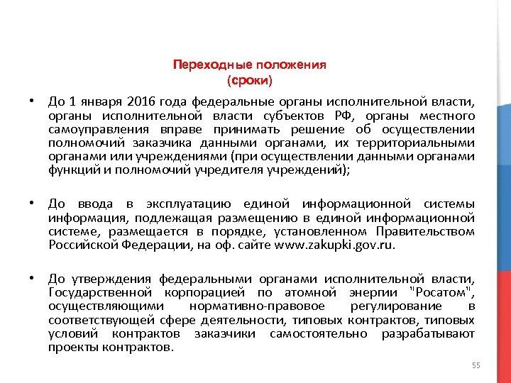 Переходные положения (сроки) • До 1 января 2016 года федеральные органы исполнительной власти, органы