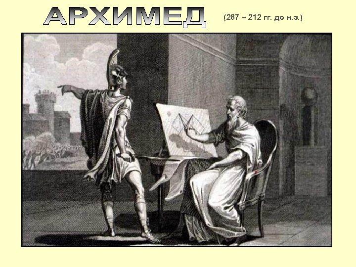 (287 – 212 гг. до н. э. )