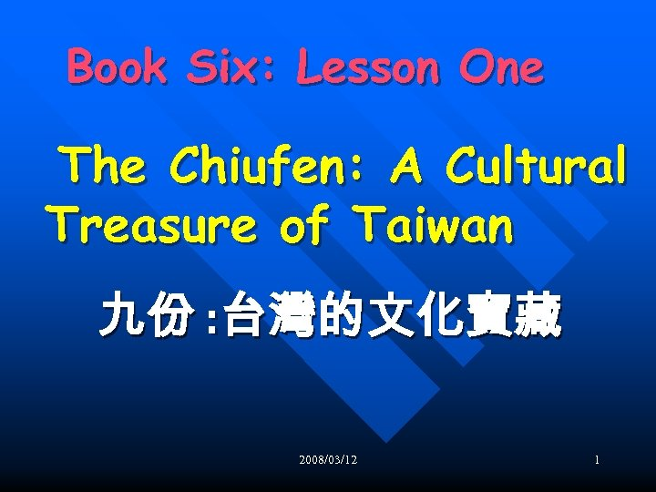 Book Six: Lesson One The Chiufen: A Cultural Treasure of Taiwan 九份 : 台灣的文化寶藏