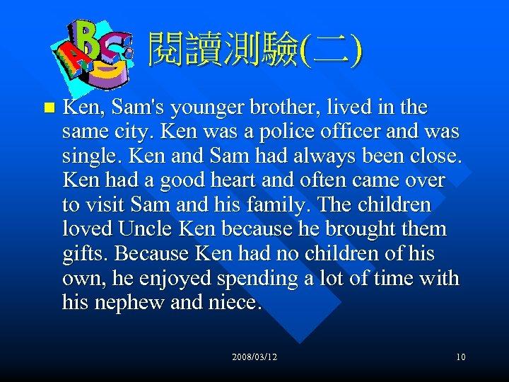 閱讀測驗(二) n Ken, Sam's younger brother, lived in the same city. Ken was a