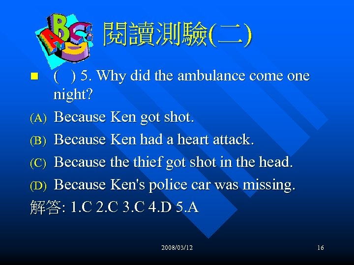 閱讀測驗(二) ( ) 5. Why did the ambulance come one night? (A) Because Ken