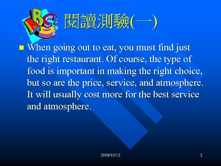 閱讀測驗(一) n When going out to eat, you must find just the right restaurant.