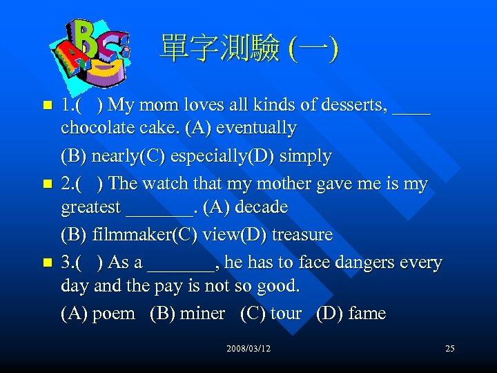單字測驗 (一) n n n 1. ( ) My mom loves all kinds of