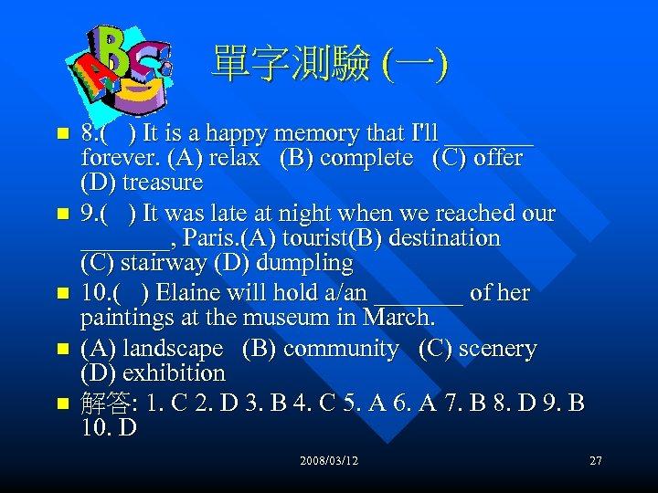 單字測驗 (一) n n n 8. ( ) It is a happy memory that