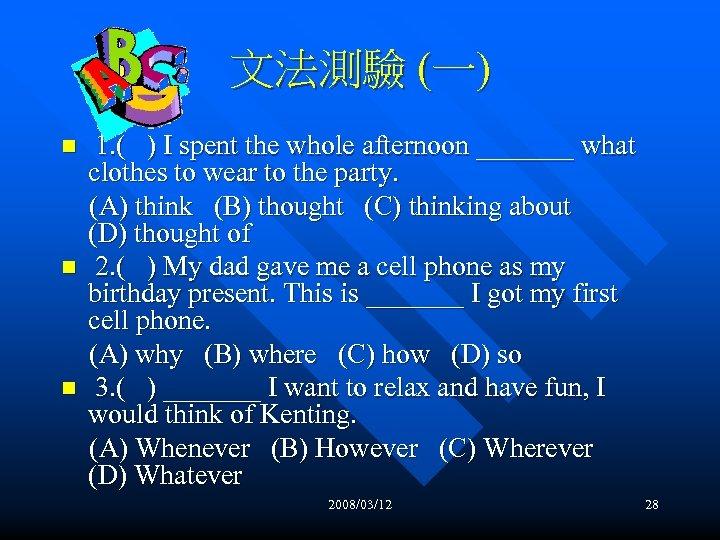 文法測驗 (一) n n n 1. ( ) I spent the whole afternoon _______