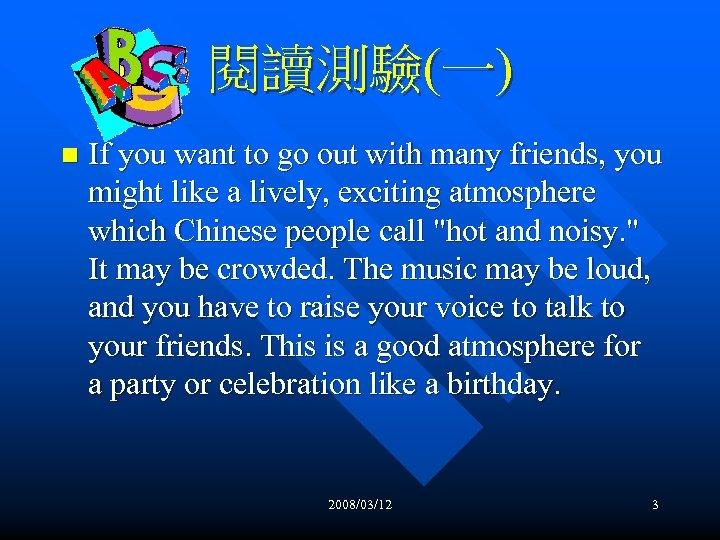 閱讀測驗(一) n If you want to go out with many friends, you might like