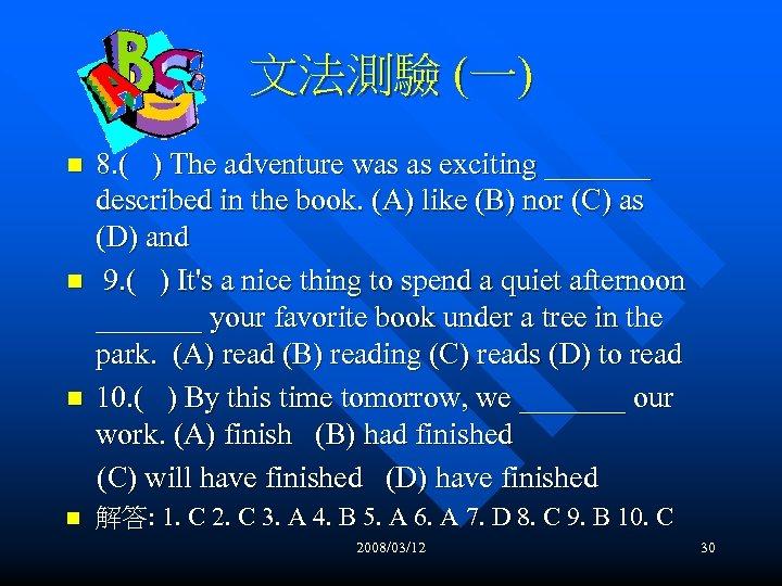 文法測驗 (一) n n 8. ( ) The adventure was as exciting _______ described