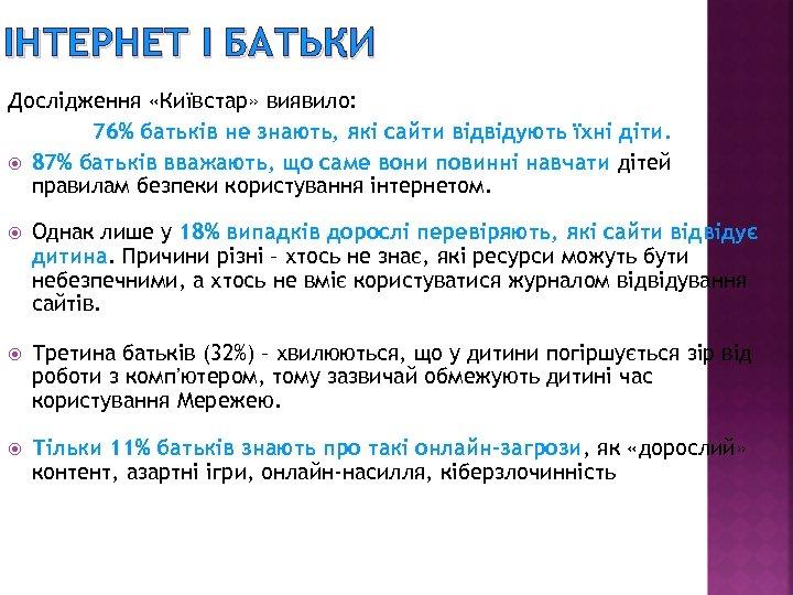 ІНТЕРНЕТ І БАТЬКИ Дослідження «Київстар» виявило: 76% батьків не знають, які сайти відвідують їхні