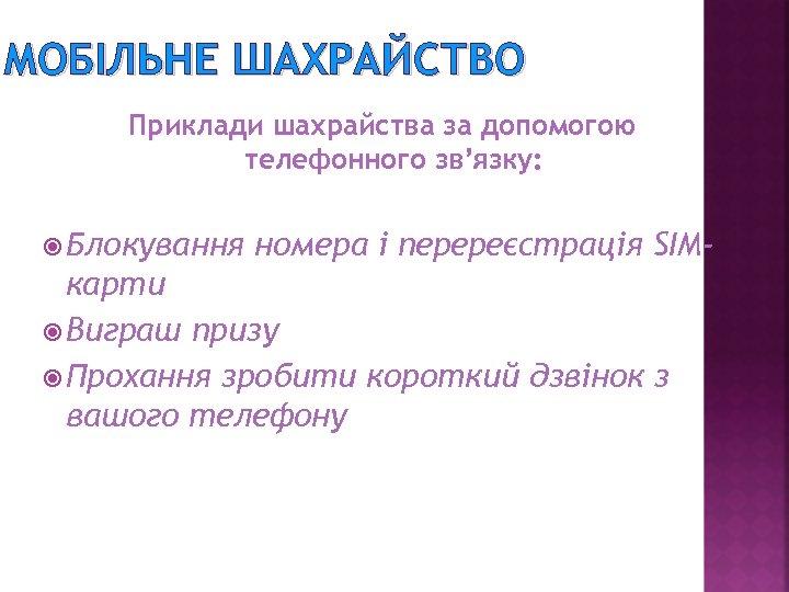 МОБІЛЬНЕ ШАХРАЙСТВО Приклади шахрайства за допомогою телефонного зв'язку: Блокування номера і перереєстрація SIM- карти