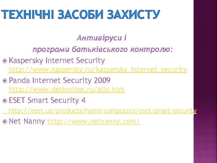ТЕХНІЧНІ ЗАСОБИ ЗАХИСТУ Антивіруси і програми батьківського контролю: Kaspersky Internet Security http: //www. kaspersky.