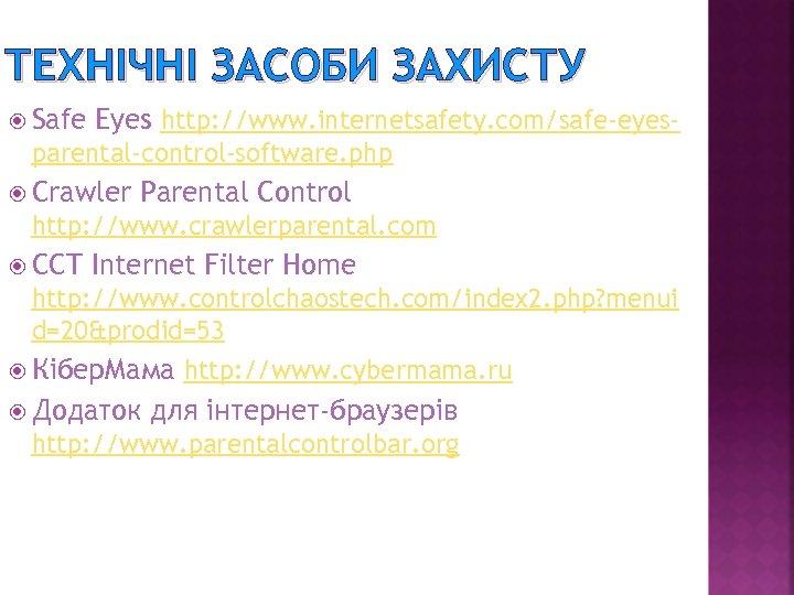 ТЕХНІЧНІ ЗАСОБИ ЗАХИСТУ Safe Eyes http: //www. internetsafety. com/safe-eyes- parental-control-software. php Crawler Parental Control