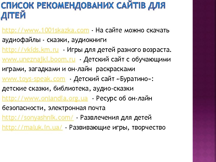 СПИСОК РЕКОМЕНДОВАНИХ САЙТІВ ДЛЯ ДІТЕЙ http: //www. 1001 skazka. com - На сайте можно