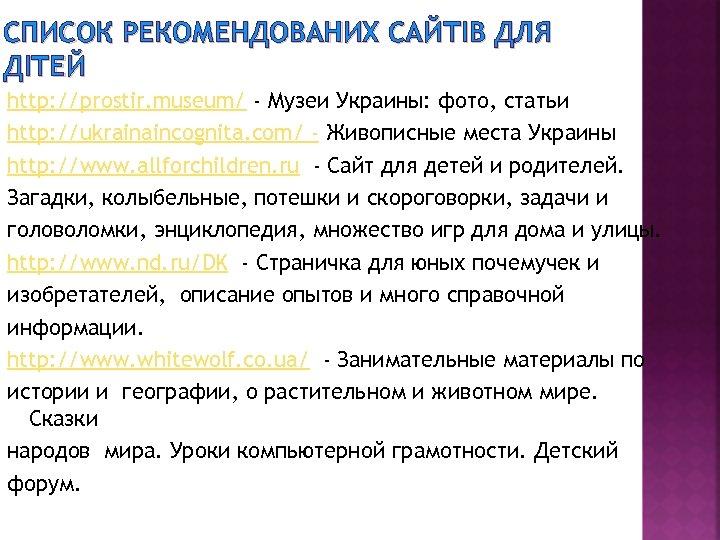 СПИСОК РЕКОМЕНДОВАНИХ САЙТІВ ДЛЯ ДІТЕЙ http: //prostir. museum/ - Музеи Украины: фото, статьи http: