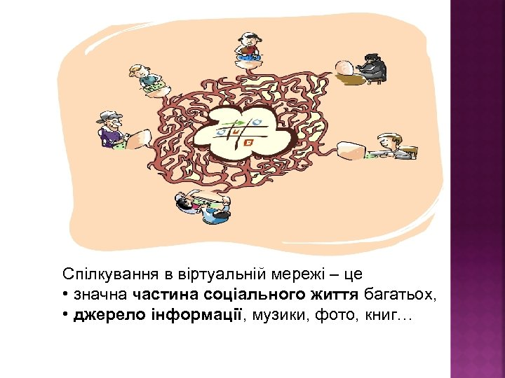 Спілкування в віртуальній мережі – це • значна частина соціального життя багатьох, • джерело