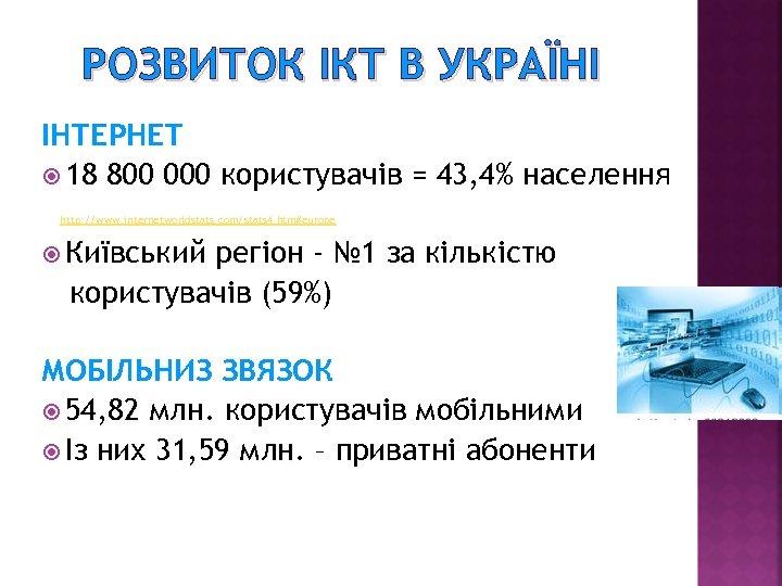 РОЗВИТОК ІКТ В УКРАЇНІ ІНТЕРНЕТ 18 800 000 користувачів = 43, 4% населення http: