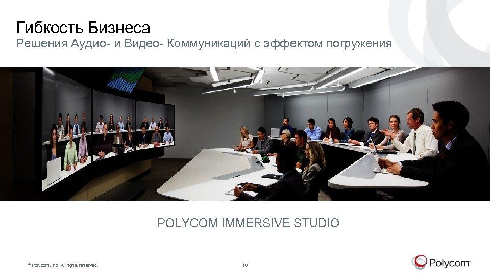 Гибкость Бизнеса Решения Аудио- и Видео- Коммуникаций с эффектом погружения POLYCOM IMMERSIVE STUDIO ©