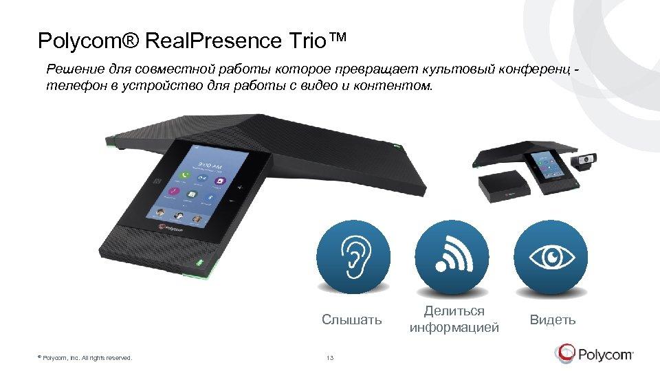 Polycom® Real. Presence Trio™ Решение для совместной работы которое превращает культовый конференц телефон в