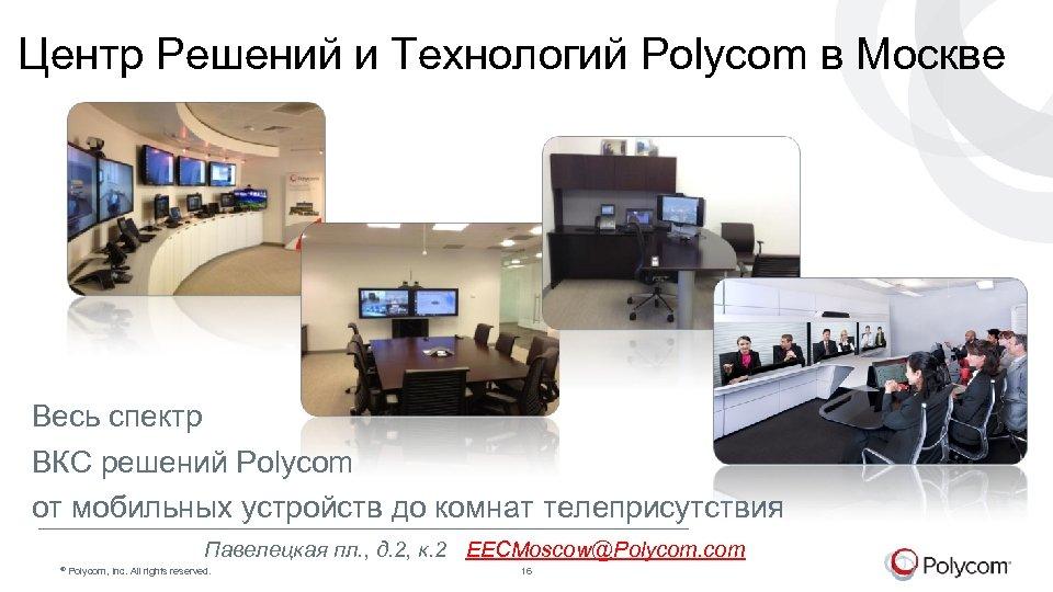 Центр Решений и Технологий Polycom в Москве Весь спектр ВКС решений Polycom от мобильных