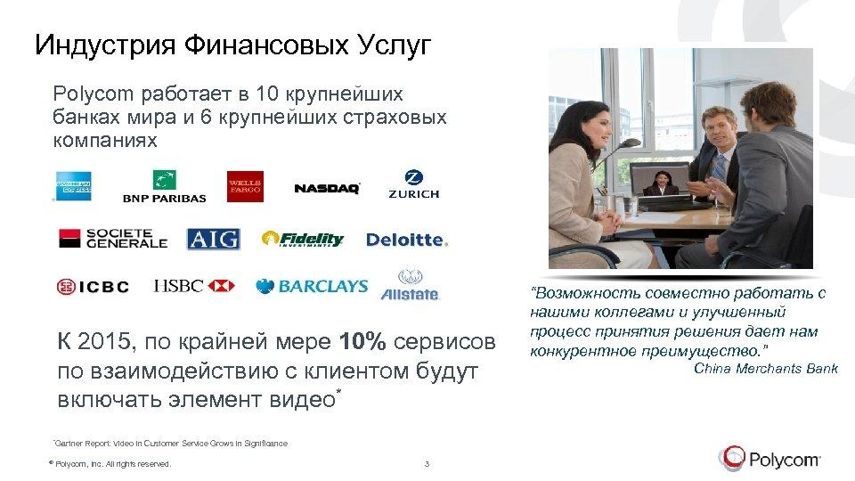 Индустрия Финансовых Услуг Polycom работает в 10 крупнейших банках мира и 6 крупнейших страховых