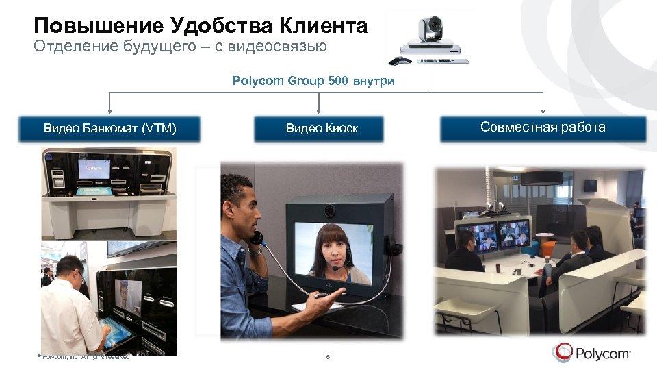 Повышение Удобства Клиента Отделение будущего – с видеосвязью Polycom Group 500 внутри Видео Банкомат