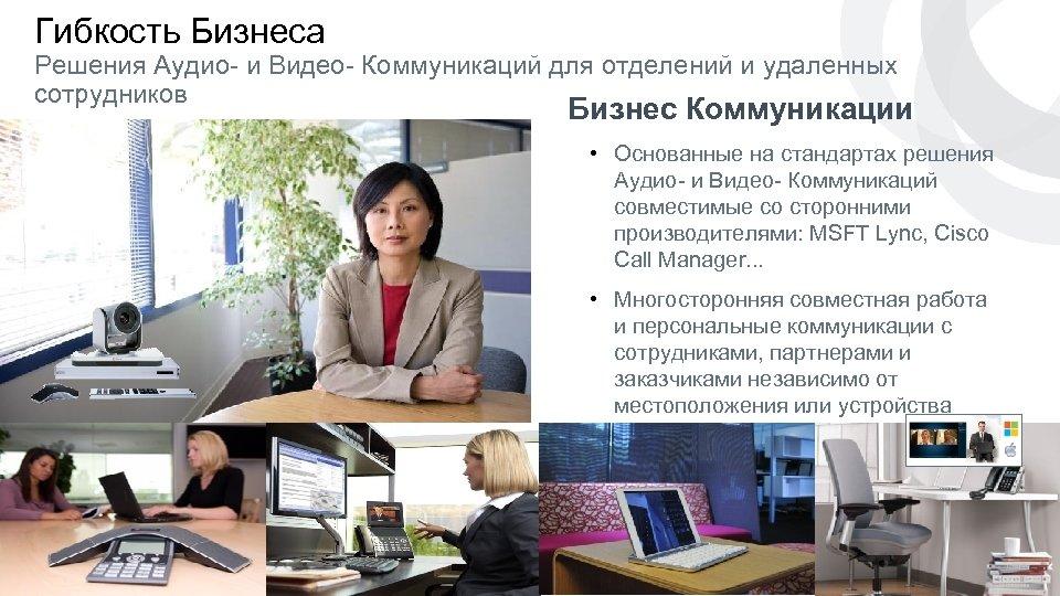 Гибкость Бизнеса Решения Аудио- и Видео- Коммуникаций для отделений и удаленных сотрудников Бизнес Коммуникации