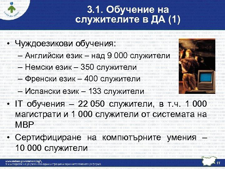 3. 1. Обучение на служителите в ДА (1) • Чуждоезикови обучения: – Английски език