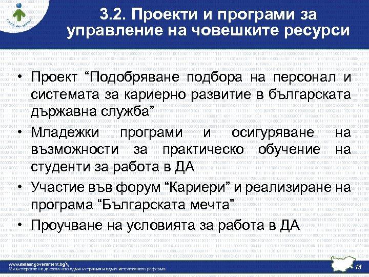 """3. 2. Проекти и програми за управление на човешките ресурси • Проект """"Подобряване подбора"""
