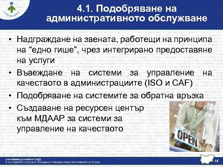 4. 1. Подобряване на административното обслужване • Надграждане на звената, работещи на принципа на