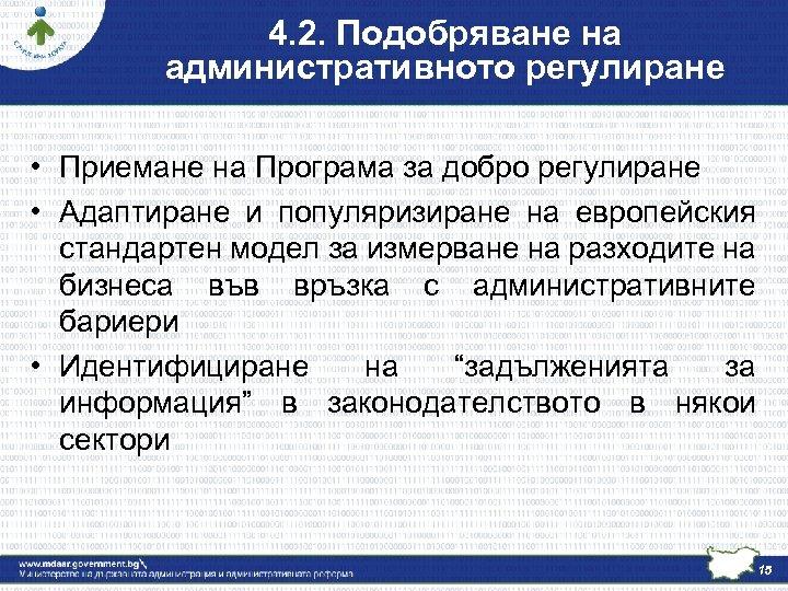 4. 2. Подобряване на административното регулиране • Приемане на Програма за добро регулиране •