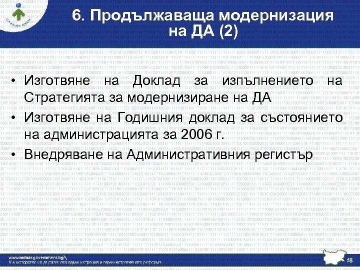 6. Продължаваща модернизация на ДА (2) • Изготвяне на Доклад за изпълнението на Стратегията