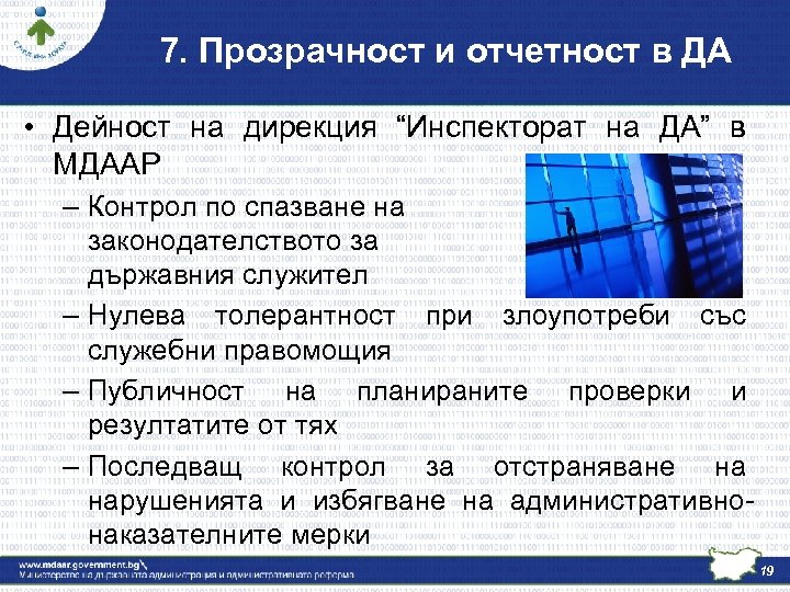 """7. Прозрачност и отчетност в ДА • Дейност на дирекция """"Инспекторат на ДА"""" в"""