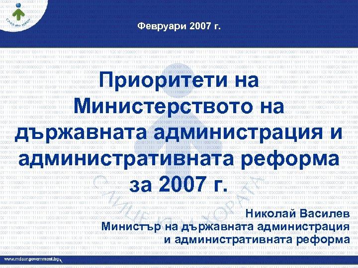 Февруари 2007 г. Приоритети на Министерството на държавната администрация и административната реформа за 2007