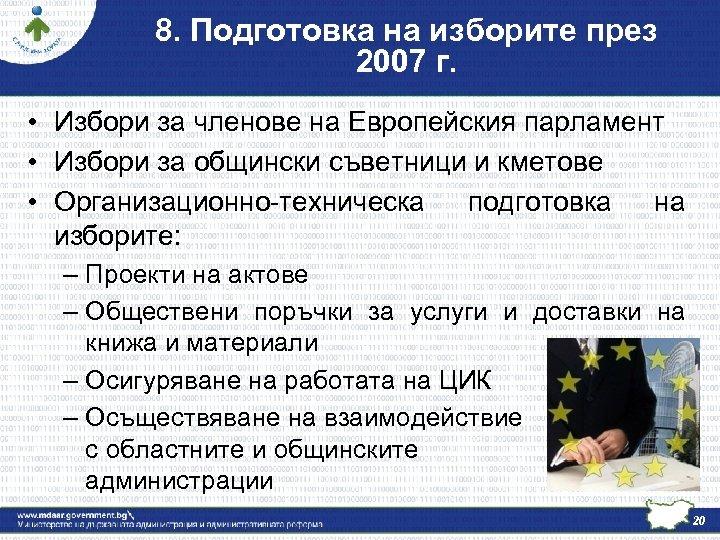 8. Подготовка на изборите през 2007 г. • Избори за членове на Европейския парламент