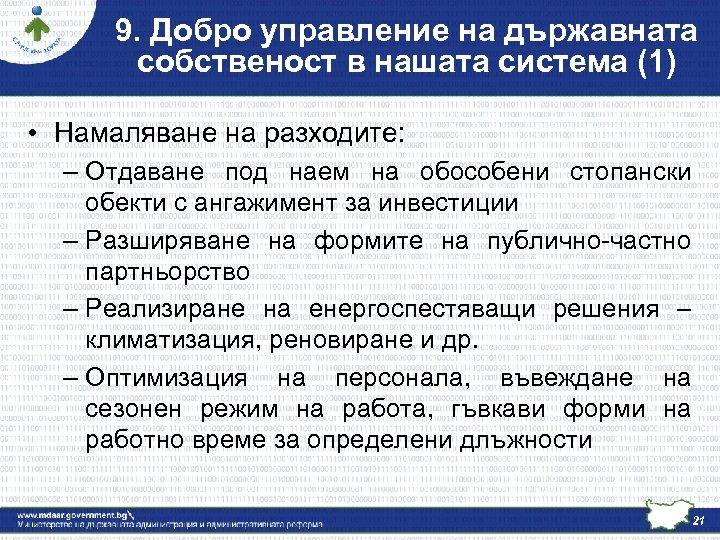 9. Добро управление на държавната собственост в нашата система (1) • Намаляване на разходите: