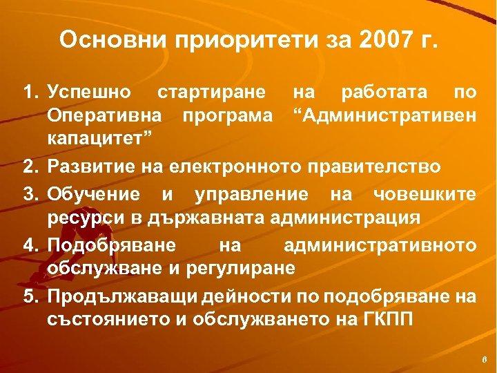 """Основни приоритети за 2007 г. 1. Успешно стартиране на работата по Оперативна програма """"Административен"""