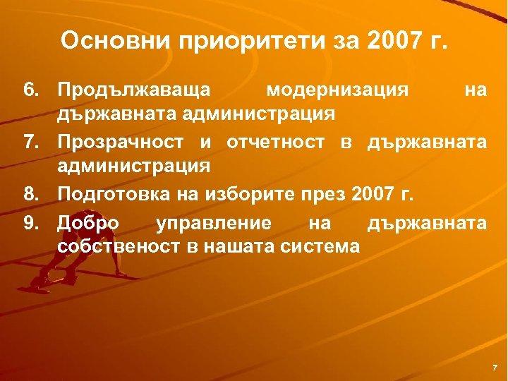 Основни приоритети за 2007 г. 6. Продължаваща модернизация на държавната администрация 7. Прозрачност и