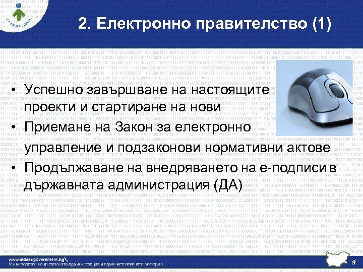 2. Електронно правителство (1) • Успешно завършване на настоящите проекти и стартиране на нови