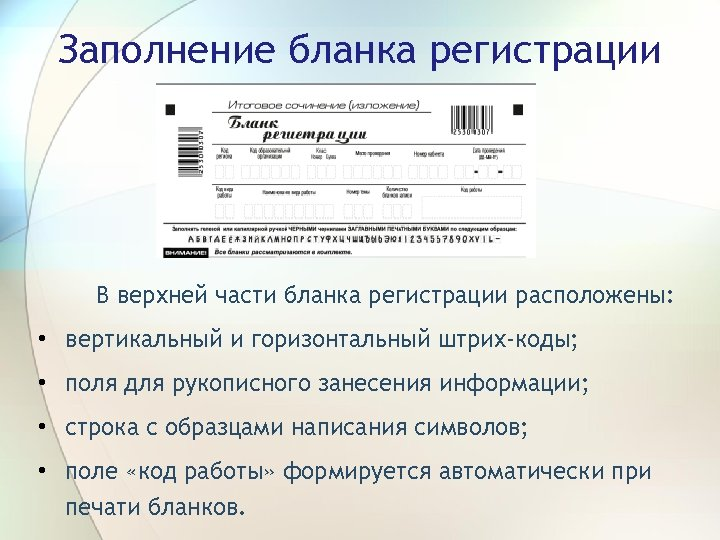 Заполнение бланка регистрации В верхней части бланка регистрации расположены: • вертикальный и горизонтальный штрих-коды;