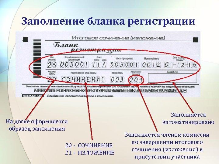 Заполнение бланка регистрации  На доске оформляется образец заполнения 20 - СОЧИНЕНИЕ 21 -
