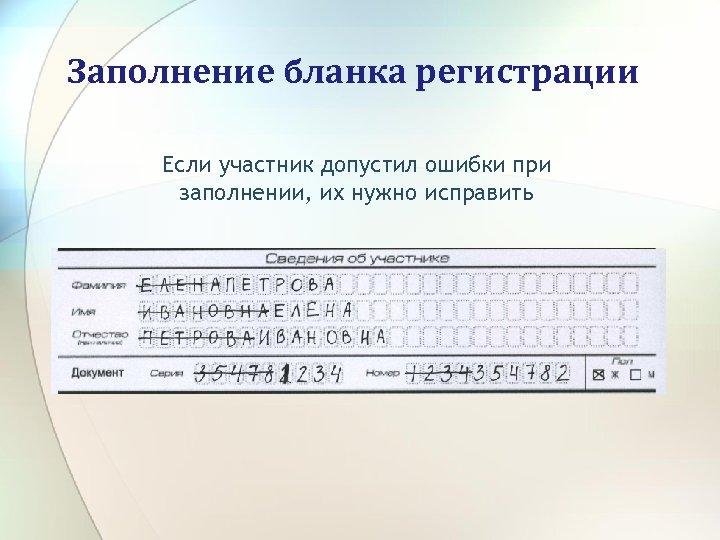 Заполнение бланка регистрации Если участник допустил ошибки при заполнении, их нужно исправить