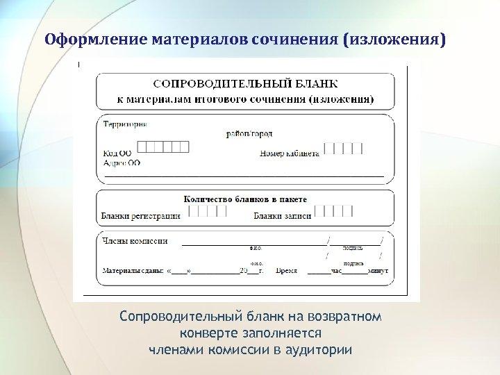 Оформление материалов сочинения (изложения) Сопроводительный бланк на возвратном конверте заполняется членами комиссии в аудитории