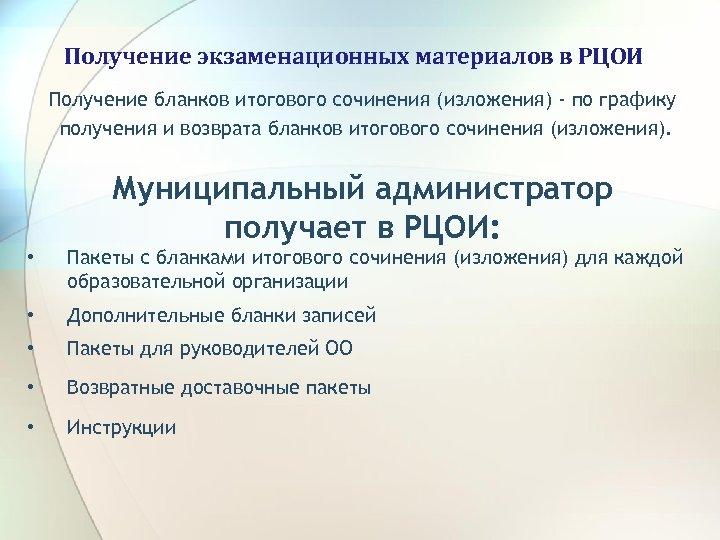 Получение экзаменационных материалов в РЦОИ Получение бланков итогового сочинения (изложения) - по графику получения