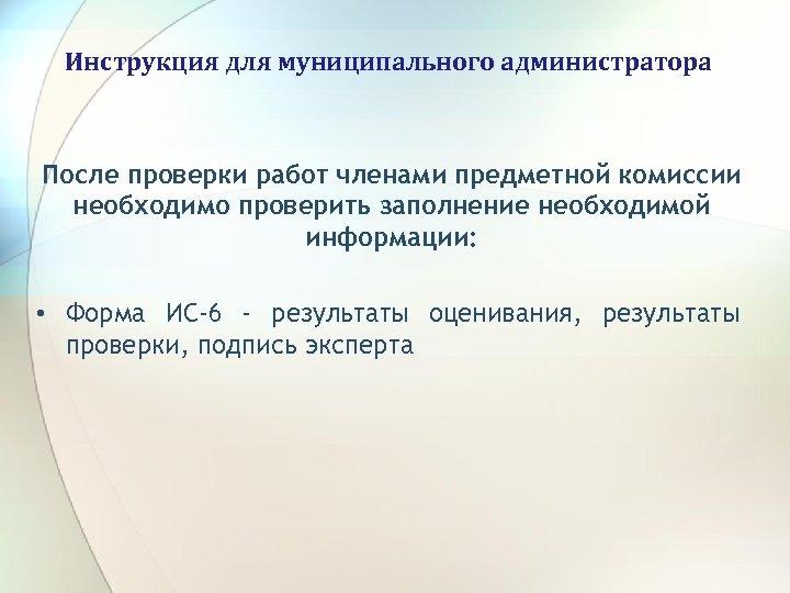 Инструкция для муниципального администратора После проверки работ членами предметной комиссии необходимо проверить заполнение необходимой